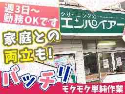 株式会社エンパイアー 札幌北支店