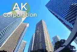AKコーポレーション株式会社