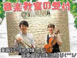 株式会社ヤマハミュージックリテイリング ミュージックアベニュー栄