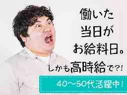 ジャスティス九州株式会社