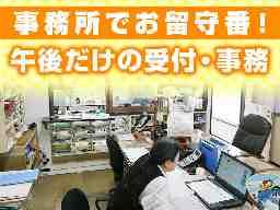 愛知ミタカ運輸株式会社