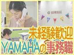 株式会社ヤマハミュージックリテイリング 名古屋店