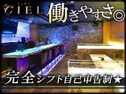CLUB CIEL -クラブ シエル-