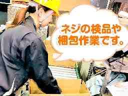 中海鋼業株式会社