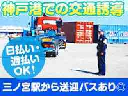 ジャパン警備保障株式会社