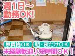 株式会社 LOOP Clean&内装事業部
