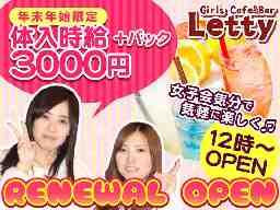 GirlsCafe&Girl sBar Letty