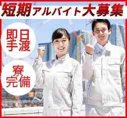 株式会社 東光