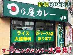 日乃屋カレー 坂戸店