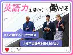 一般財団法人 神戸観光局