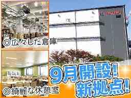 国分ロジスティクス株式会社 西日本支社