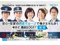 株式会社 西武SCCAT