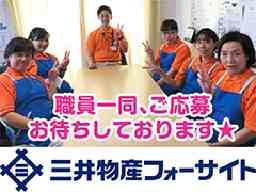 三井物産フォーサイト株式会社