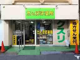 たんぽぽ薬局 小岩店