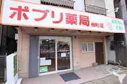 ポプリ薬局桜町店