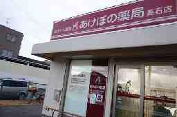 あけぼの薬局 高石店