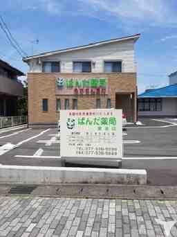 ぱんだ薬局 瀬田店