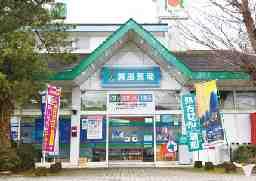 清風薬局サンロード湯前店