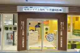 岡山駅前スマイル歯科小児歯科医院