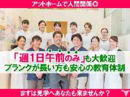 医療法人社団輝歯会 アップル歯科クリニック