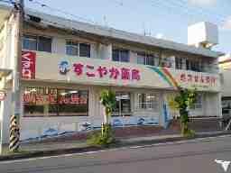 すこやか薬局 知花店(有限会社ちばり)