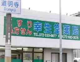 幸生堂薬局 藤井寺店