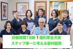 医療法人社団 西村歯科医院