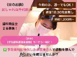 ナカク千代田3丁目歯科クリニック