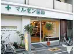 マルゼン薬局 阪急神崎川駅前店