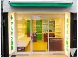 マルゼン薬局 京橋店