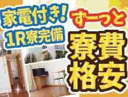 エヌエス・テック株式会社 掛川事業所