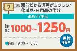 株式会社 スタッフシュウエイ 浜松営業所