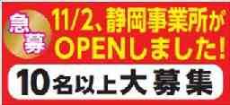 株式会社日本アシスト工業 静岡事業所