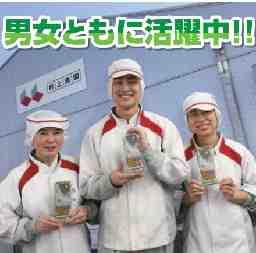 株式会社 村上農園 大井川第1生産センター