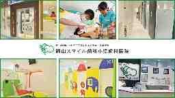医療法人 宝歯会 岡山スマイル歯科小児歯科医院