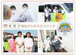 医療法人社団 彩明会 羽生デンタルクリニック