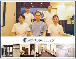 医療法人 田園会 クリア・デンタルクリニック