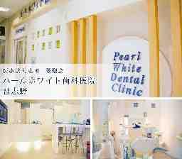 医療法人社団 翠聖会 パールホワイト歯科医院