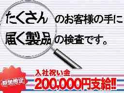 株式会社山陽テクノサービス - はたらく女子部