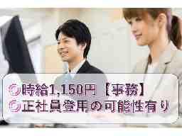 株式会社山陽テクノサービス