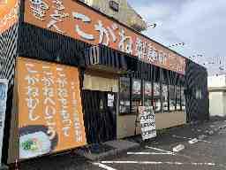 こがね製麺所 高松レインボー通り店