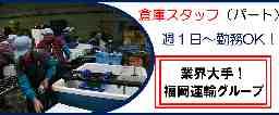 福岡運輸株式会社