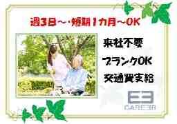 株式会社キャリア 下関市川棚温泉駅周辺の介護施設