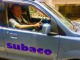 株式会社スバコ・ケア・エンジニアリング subaco driver