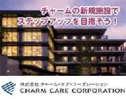 株式会社チャーム・ケア・コーポレーション チャームプレミア グラン 松濤