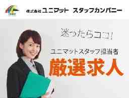株式会社ユニマット スタッフカンパニー (全国) 愛知県稲沢市/デイ/日勤P/ドライバー