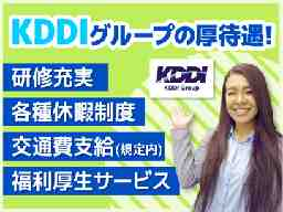 株式会社KDDIエボルバ