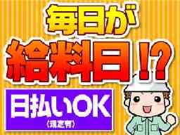 総合建設業 株 ヤクシン戸塚 戸塚駅前支店
