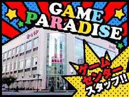 ゲーム・パラダイス