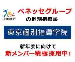 東京個別指導学院 ベネッセグループ